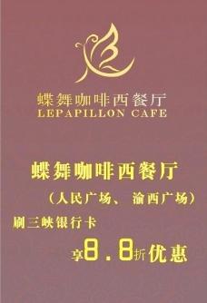 蝶舞咖啡西餐厅图片