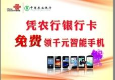 中國聯通廣告圖片