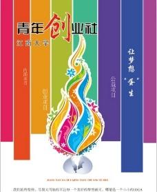 青年创业海报 炫彩海报 彩条图片