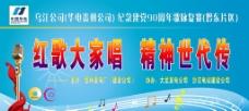 文藝節目背景板圖片