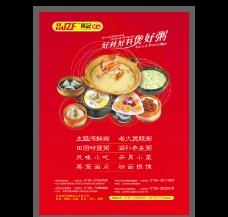 黄记厨房电梯广告图片