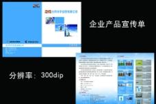 产品宣传册图片