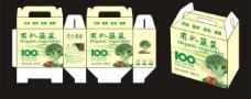 蔬菜手提箱圖片