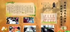校园文明刊板图片