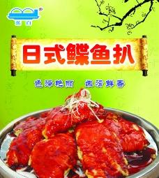 日式蝶魚扒圖片