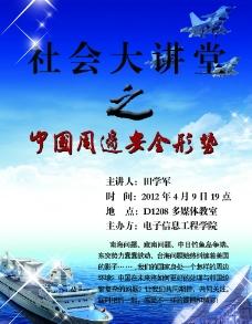 社会大讲堂中国周边安全图片