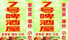 灯箱 小吃 爆炒 家常菜 背景 店招图片