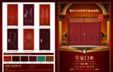 黄家门业 门对折页图片