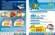 超便宜 LCD LED液晶电视 厂家直销图片