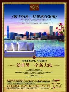 房產 海報圖片