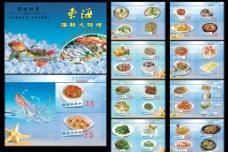 海鲜菜谱图片