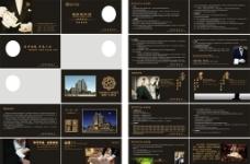 精美五星级酒店会员手册图片