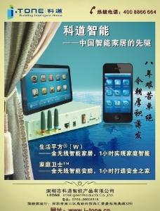 智能家居广告页图片