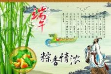 端午節DM 粽子 賽龍舟圖片