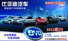 BYD比亞迪汽車銷售中心圖片
