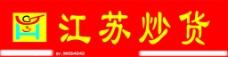 江苏炒货图片