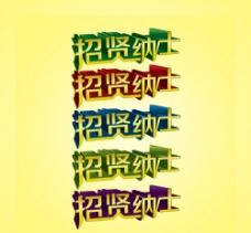 招贤纳士 立体字图片