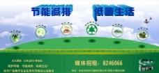 環保公益廣告圖片