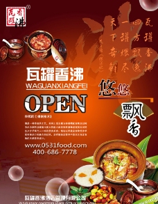 快餐开业海报图片