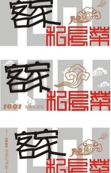 私房菜logo图片