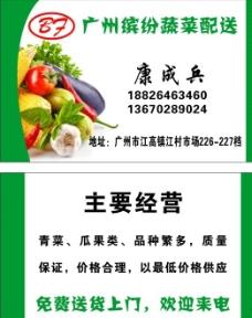 蔬菜名片图片