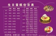 生日蛋糕价目表图片
