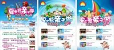 夏令营 旅游海报图片