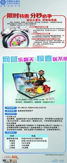 中国移动网上营业厅展架图片