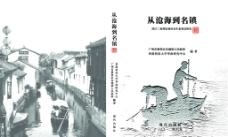水乡画册图片