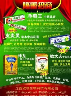 隆重招商 药品广告 单页宣传