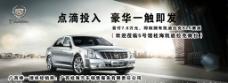 凯迪拉克 汽车广告图片