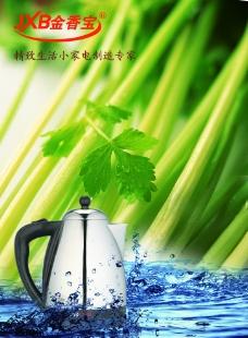 金香宝电水壶创意广告设计图片
