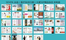 妇科医疗杂志图片