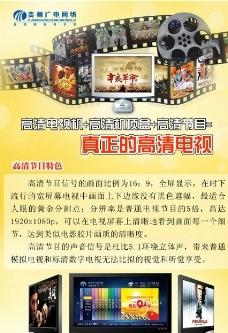 广电海报图片