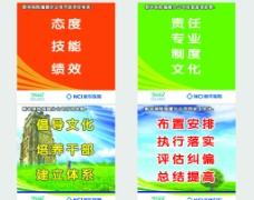 新华保险展板图片