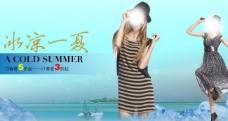 淘宝女装夏季促销广告图片