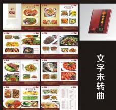 湘枝源菜谱内页 注无封面