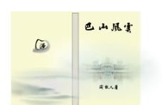 画册 书的封面图片
